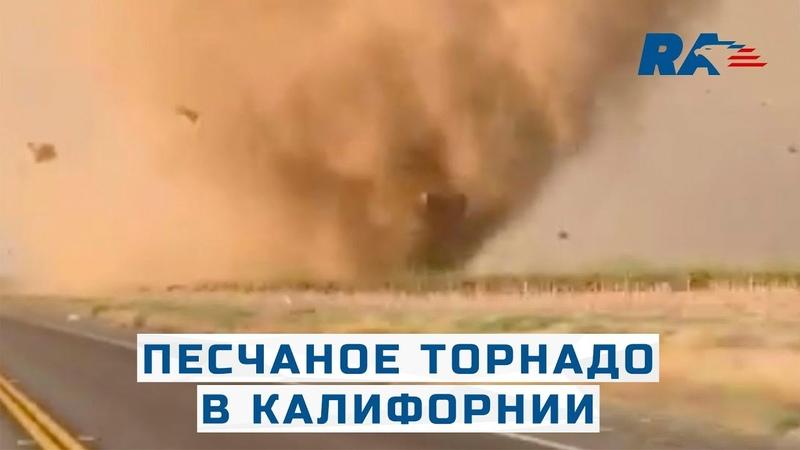 Мощный торнадо в Калифорнии Песчаный вихрь прошел прямо вдоль дороги и чудом не зацепил машины