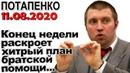 К концу недели узнаете о хитром плане братской помощи - Дмитрий Потапенко... 11.08.2020