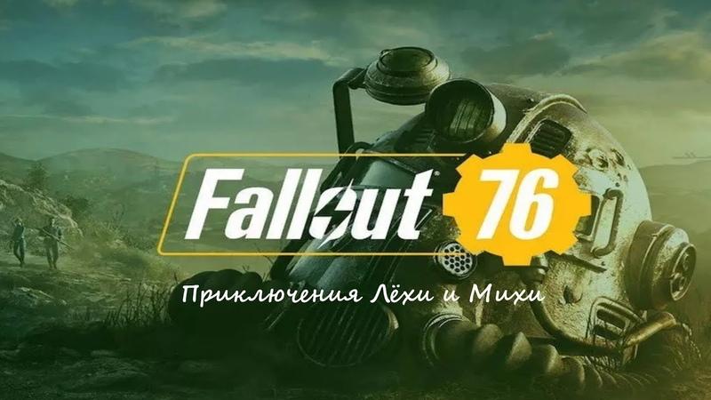 Нашли смотрителя.Поиграли на балалайке.Всё это смотри в игре Fallout 76.Часть 9.От Михи и Лёхи.