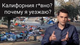 5 Причин не жить в Калифорнии. Бен Шапиро на русском.