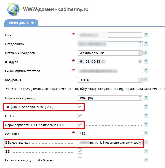 Бесплатный SSL на сайт, изображение №5