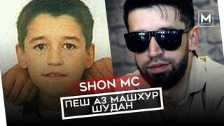 Shon MC - Пеш аз машхур шудан (MOHTOBTV)