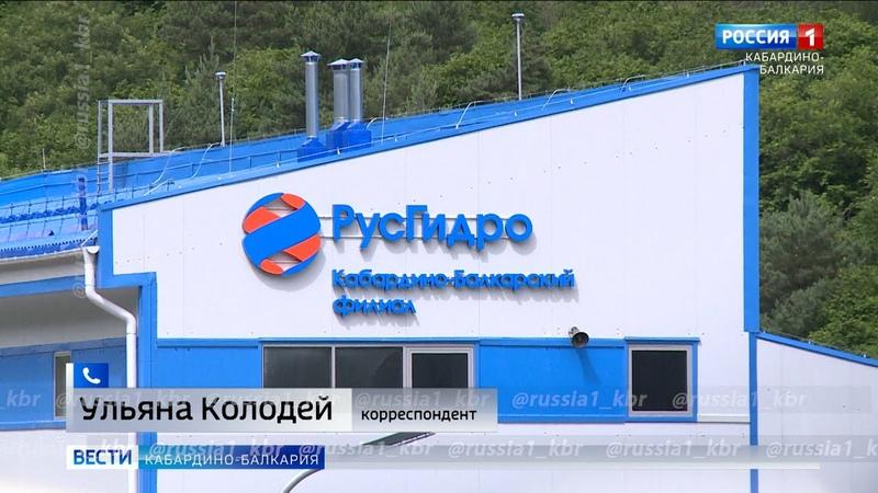 В Черекском районе ввели в эксплуатацию Верхнебалкарскую малую ГЭС