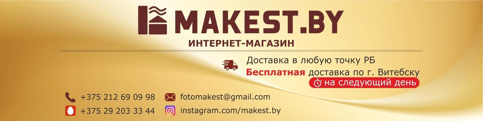 Максимал Бай Интернет Магазин