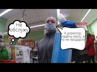 Не продадим без маски и перчаток! Юрист сказал не обслуживать!