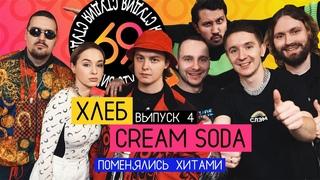 Поменялись хитами: ХЛЕБ - Никаких больше вечеринок / Cream Soda - Плачу на техно / Студия 69 #4