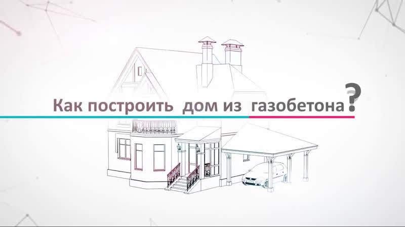 Поэтапное строительство дома из газоблоков