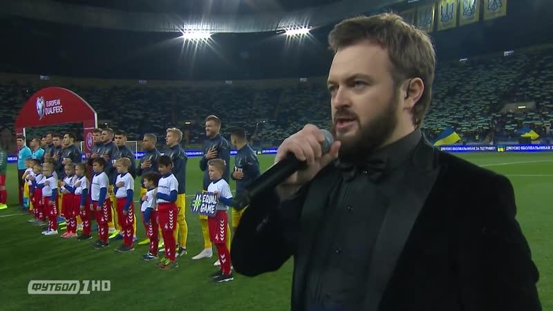 Дзидзьо исполнил гимн Украины перед матчем с Литвой