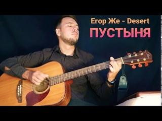 Егор Же - Desert