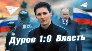 Как один человек переиграл всю страну / Невероятная история Дурова