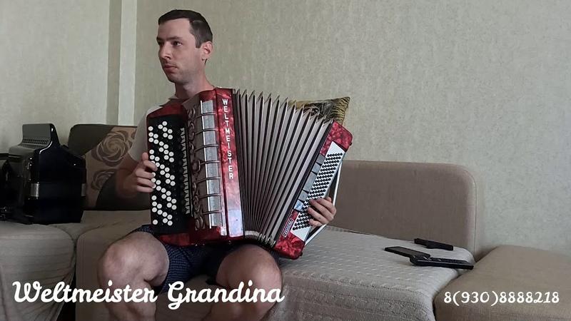 Продается баян Weltmeiste Grandina