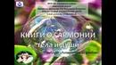 Книги о гармонии тела и души обзор литературы из фондов биб-ки им. П.И. Мельникова-Печерского 2020