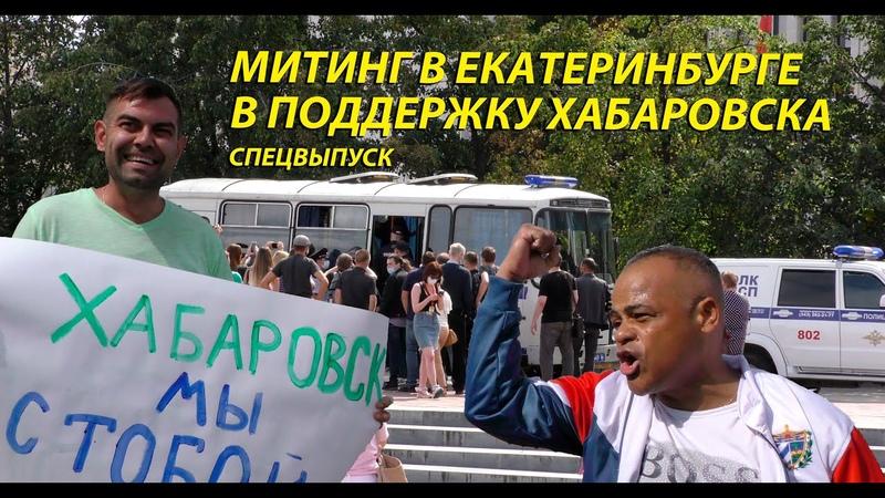 Митинг в Екатеринбурге в поддержку Хабаровска 1 августа
