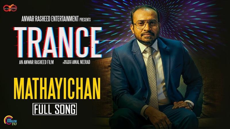 TRANCE Malayalam Movie| Mathayichan Song| Fahadh Faasil,Soubin Shahir |Jackson Vijayan|Anwar Rasheed