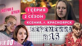 Смотрим Беременна в 16 - типичные семьи необъятной России | Новинка 2020 года | В 18:00