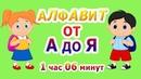 Алфавит от А до Я для Самых Маленьких Детей на Русском языке. Алфавит от А до Я Мультик для Малышей.