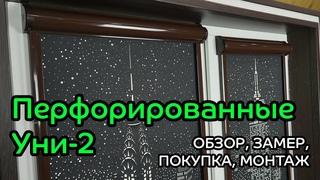 Перфорированные рулонные шторы кассетной системы Уни-2. Подробный обзор