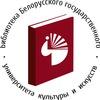 Библиотека БГУКИ