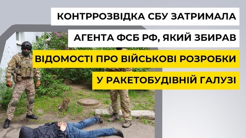 Контррозвідка СБУ затримала агента ФСБ РФ, який збирав дані про розробки у ракетобудівній галузі