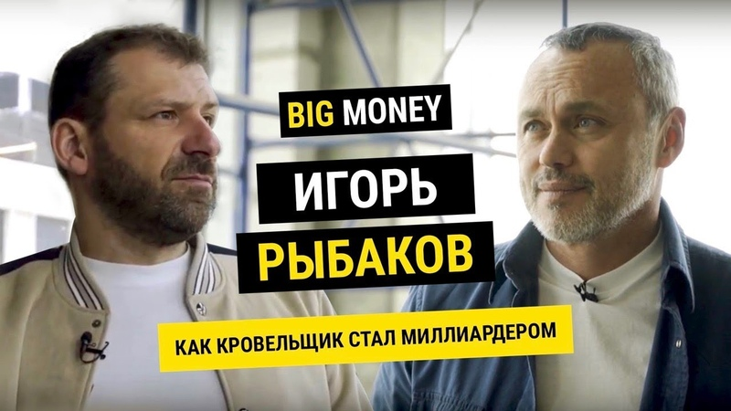 ИГОРЬ РЫБАКОВ Как кровельщик стал миллиардером BigMoney 64