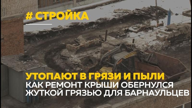 Барнаульцы задыхаются и утопают в грязи из за строительных работ на крыше