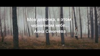 Моя девочка,  в этом черничном небе... / Анна Сеничева