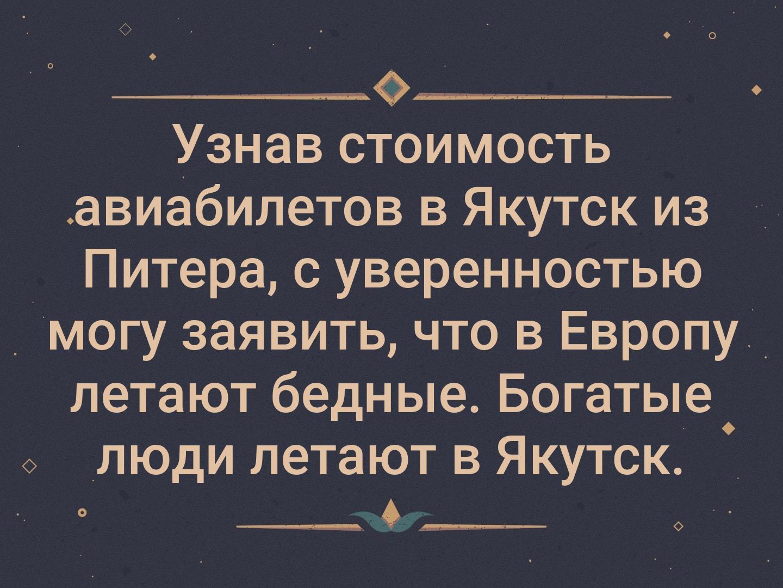 Узнав стоимость авиабилетов в Якутск из Питера,.. | Этот народ непобедим! |  ВКонтакте