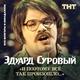 Эдуард Суровый - Русская народная кавказская
