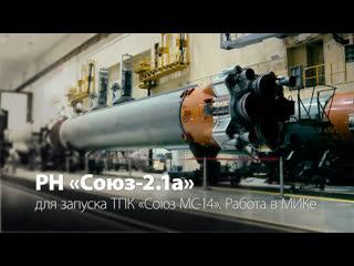 РН Союз-2.1а для запуска ТПК Союз МС-14. Работа в МИКе