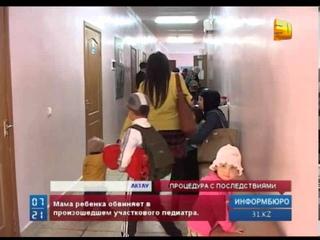 В Актау шестимесячный ребенок впал в кому после прививки АКДС