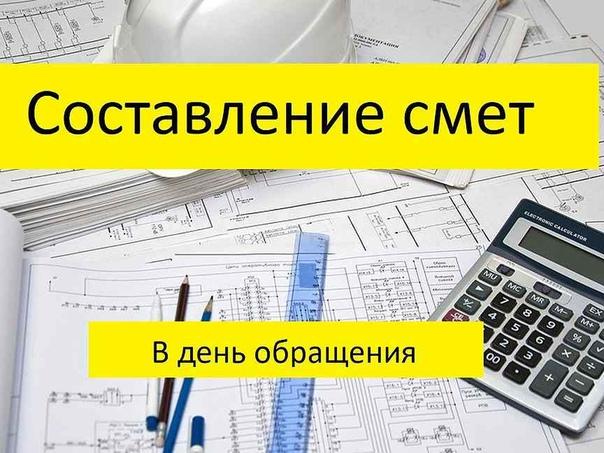Работа удаленно сметчик красноярск сайты hr фрилансеров