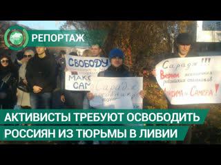 Активисты требуют освободить россиян из тюрьмы в Ливии