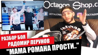 """Радомир Перунов разобрал свой бой на Тру Джим: """"Я вижу корявость..."""""""