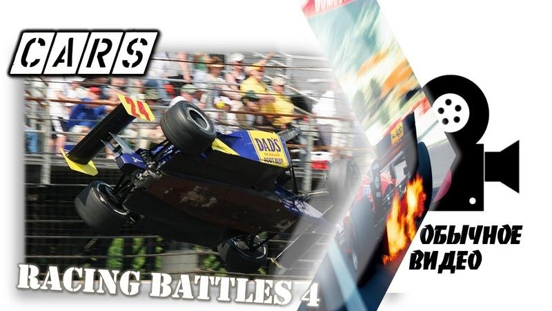 Аварии на гонках Racing battles 4 ОБЫЧНОЕ ВИДЕО 2020