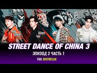 Street Dance of China 3 - 3 эпизод/Часть 1 русс. саб