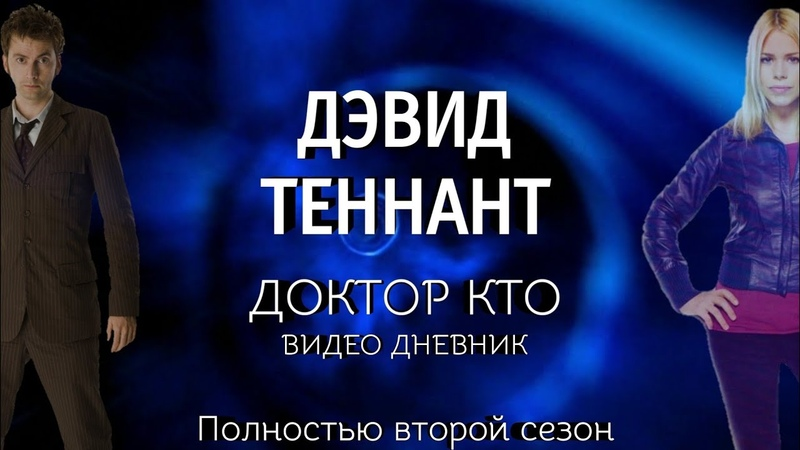 Видео дневник Дэвида Теннанта русские субтитры Доктор Кто
