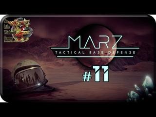 MarZ: Tactical Base Defense[#11] - Тупик (Прохождение на русском(Без комментариев))
