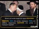 Власть во всём мире это одна КОНТОРА! КОН это устои порядки ТОРа это законы иудаизма ИУДЕЙ JUDE ЖИД Вечный жид 1940