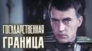 Государственная граница. Фильм 3. Восточный рубеж. 1 серия (1982) | Золотая коллекция