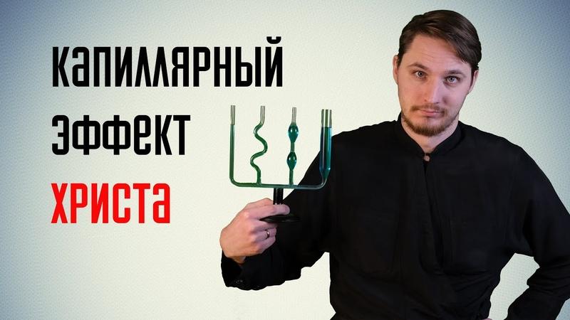 Капиллярный эффект Христа Batushka ответит Блогословие