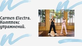 Carmen Electra  Комплекс упражнений