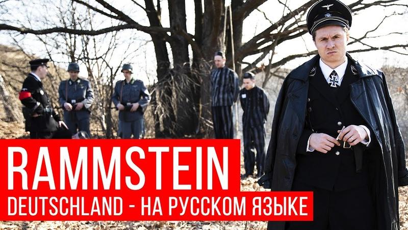 Rammstein Deutschland Cover на русском RADIO TAPOK
