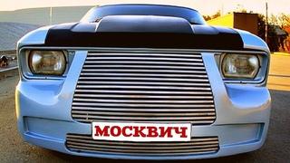 Новый Москвич 2021 года? Космический автомобиль сделанный из Москвич 2140.