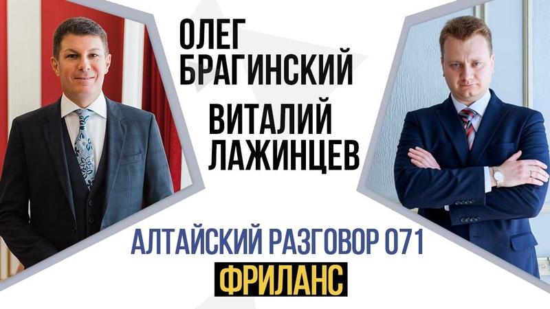 Алтайский разговор 071. Фриланс. Виталий Лажинцев и Олег Брагинский