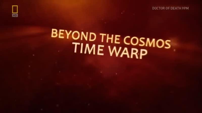 Искривление времени Тайны мироздания National Geographic