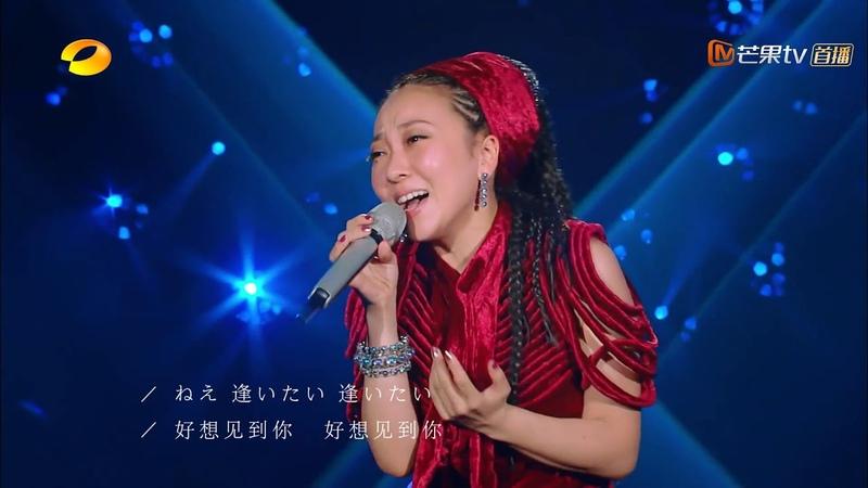 纯享版:MISIA米希亚《现在好想见你》 《歌手·当打之年》Singer 2020