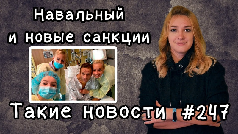 Навальный и новые санкции Такие новости №247