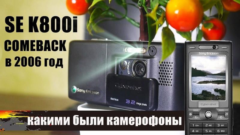 Телефон фотоаппарат Sony Ericsson K800i K790i из 2006 г Вспомним легенду