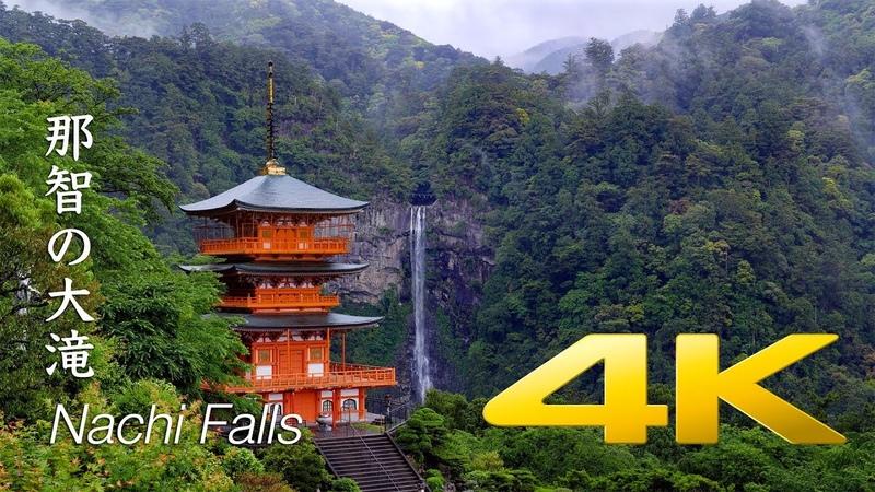 Nachi Falls Wakayama 那智の大滝