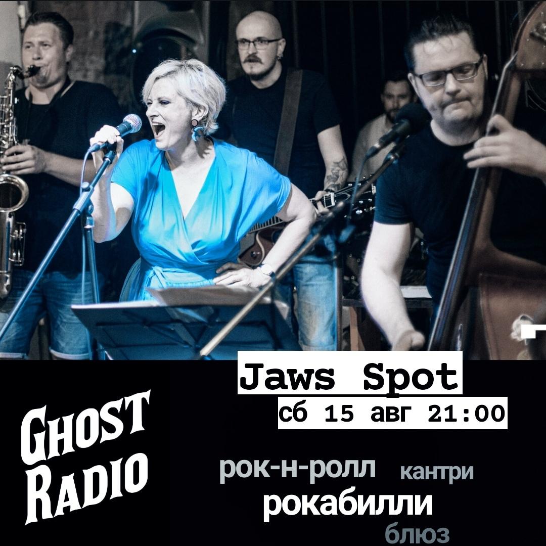 15.08 Ghost Radio в баре   Jawssport!